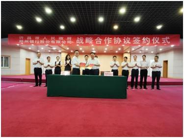 20190809郑州银行许昌战略签约-6.jpg