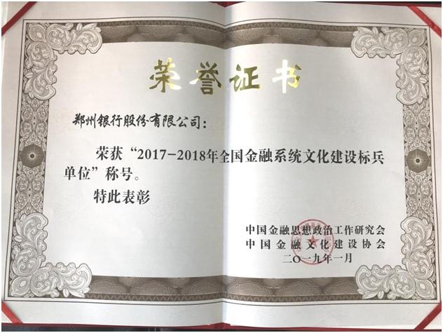 20200702郑州银行企业文化-3.jpg