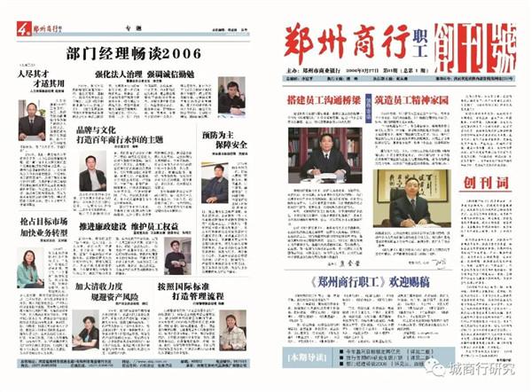 20200707郑州银行内刊-1.jpg