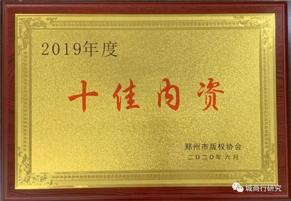 20200707郑州银行内刊-5.jpg