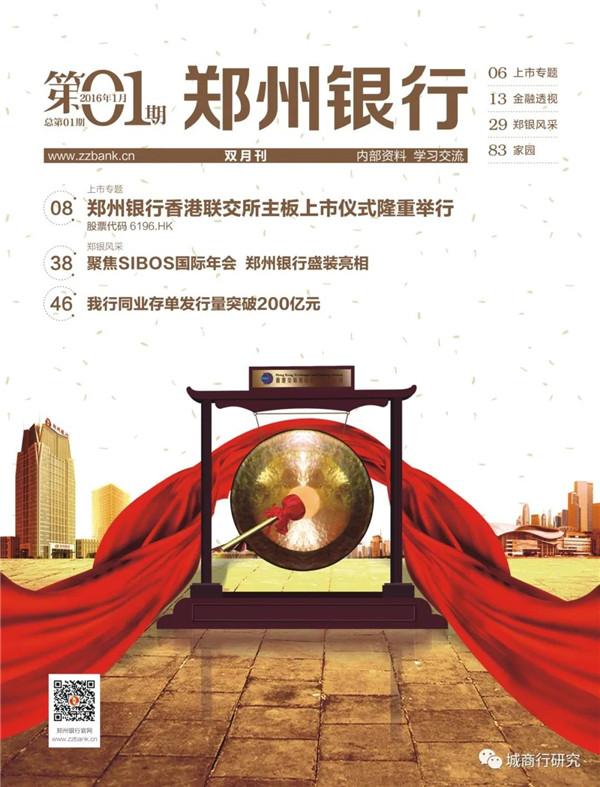 20200707郑州银行内刊-3.jpg