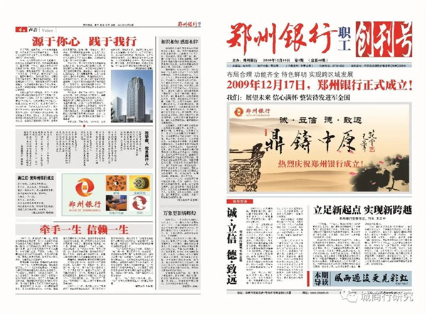 20200707郑州银行内刊-2.jpg