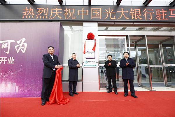 20201130光大银行驻马店开业-4.jpg
