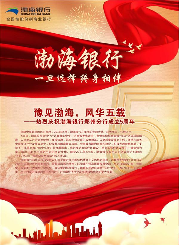 20210525渤海银行行庆.jpg