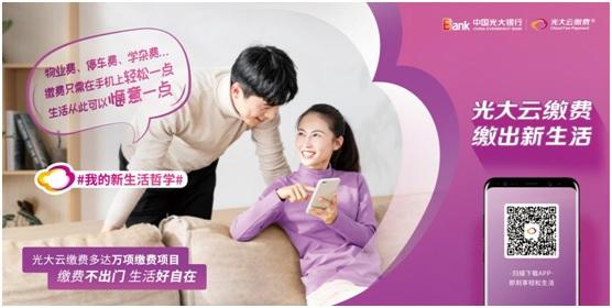 20210818光大银行郑州银行云缴费战略合作-1.jpg