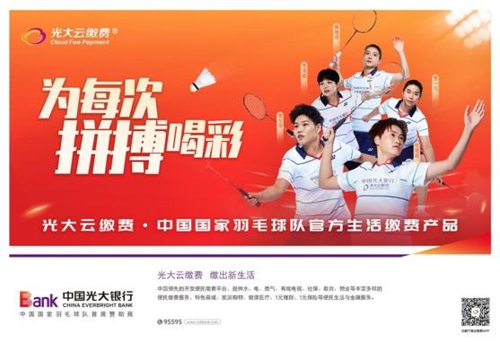 20210818光大银行郑州银行云缴费战略合作-2.jpg