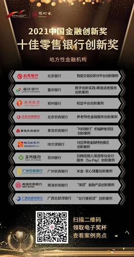 20210924郑州银行获奖-1.jpg