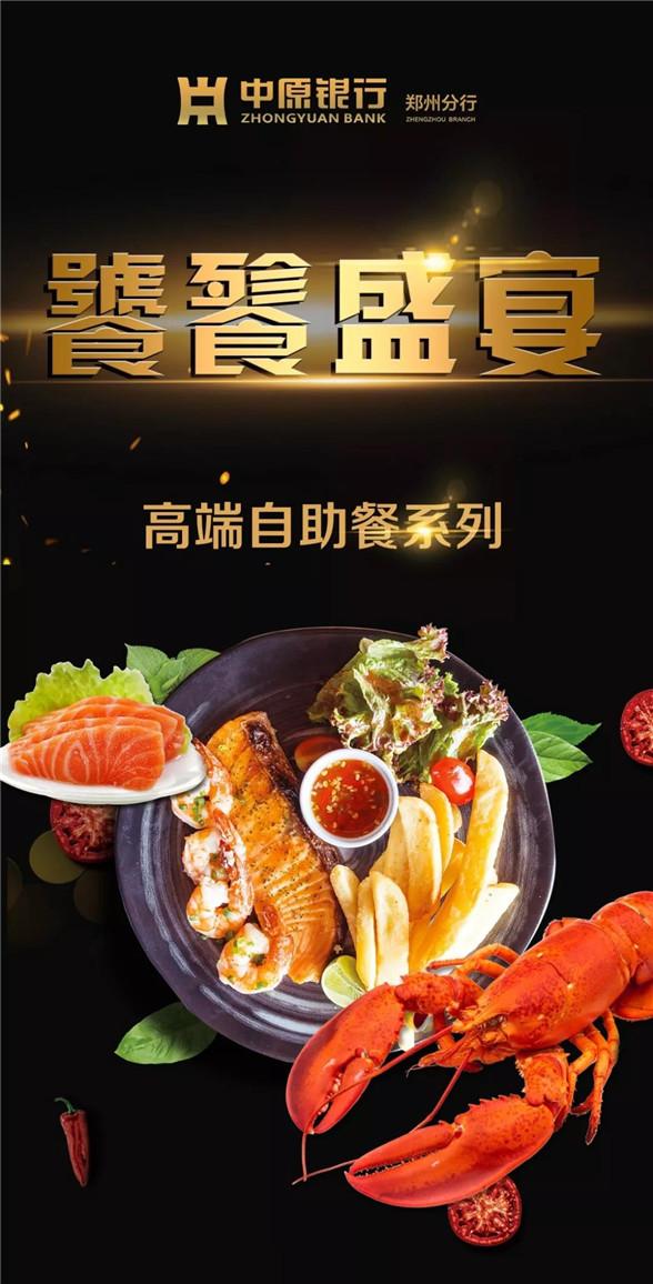中原银行信用卡享66元自助餐-4.jpg