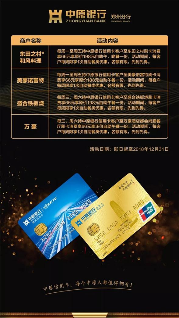 中原银行信用卡享66元自助餐-7.jpg