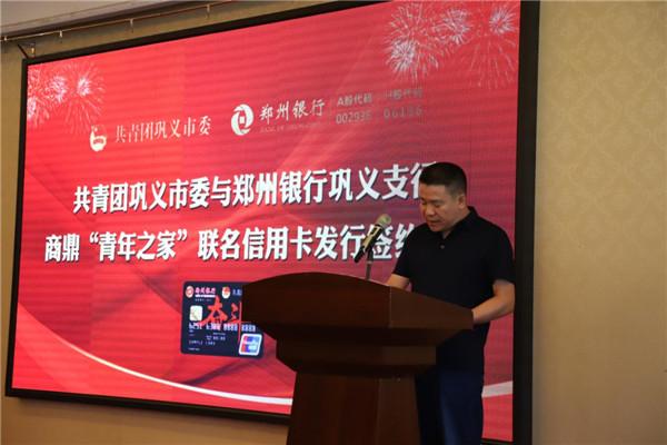 20190823郑州银行巩义联名信用卡-1.jpg