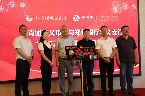 20190823郑州银行巩义联名信用卡-4.jpg