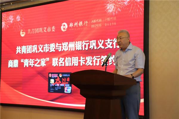 20190823郑州银行巩义联名信用卡-2.jpg
