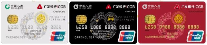 20191204广发信用卡8000万张-3.jpg
