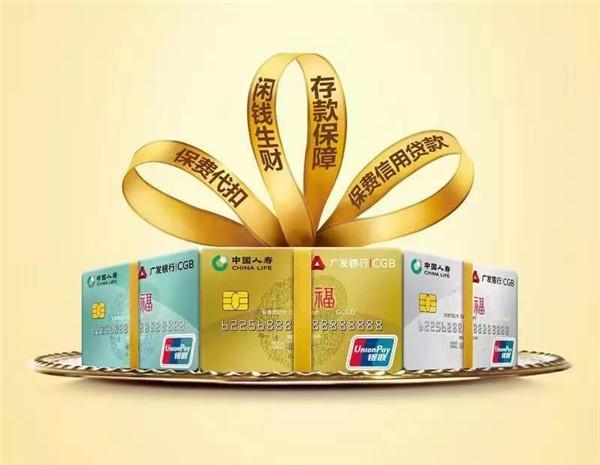 20191204广发信用卡8000万张-7.jpg