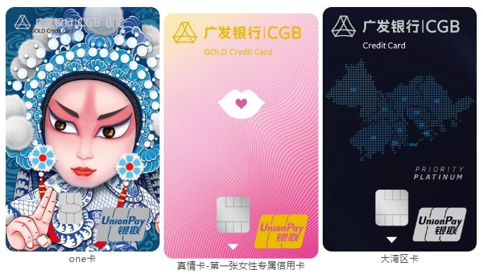 20191204广发信用卡8000万张-5.jpg