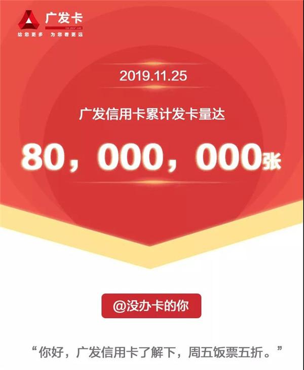 20191204广发信用卡8000万张-1.jpg