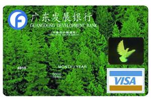 20191204广发信用卡8000万张-2.jpg