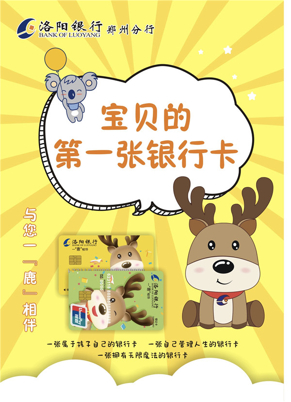 20201028洛阳银行宝贝信用卡.jpg