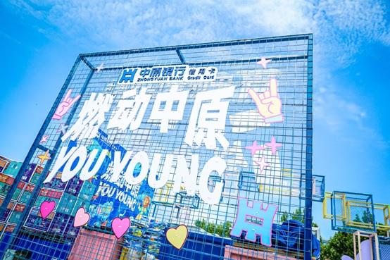 20210524中原银行信用卡涂鸦墙-4.jpg