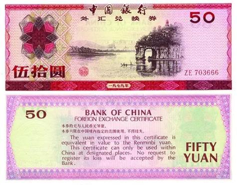 20190703外汇兑换券前世今生 (5).jpg