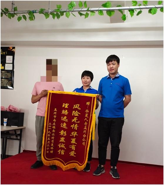 20190624华夏保险焦作孟州理赔案例.jpg