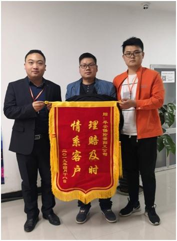 20190625平安产险濮阳理赔案例.jpg