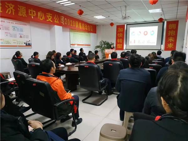 20200103平安产险济源销售会议.jpg