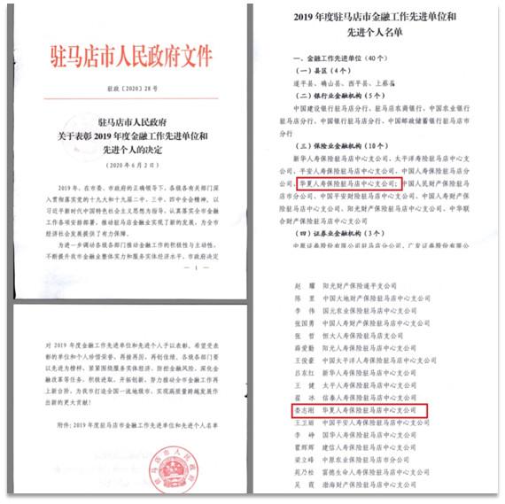 20200609华夏保险驻马店获奖.jpg