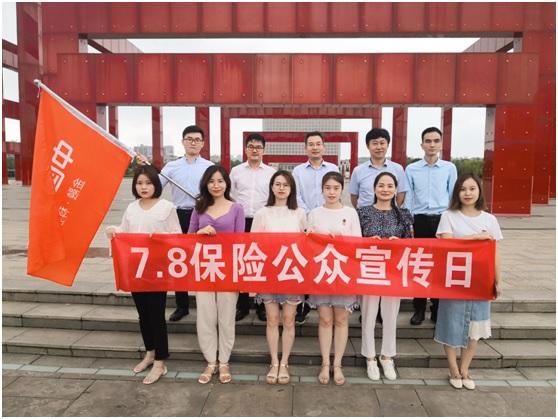 20200713平安产险信阳78宣传-1.jpg