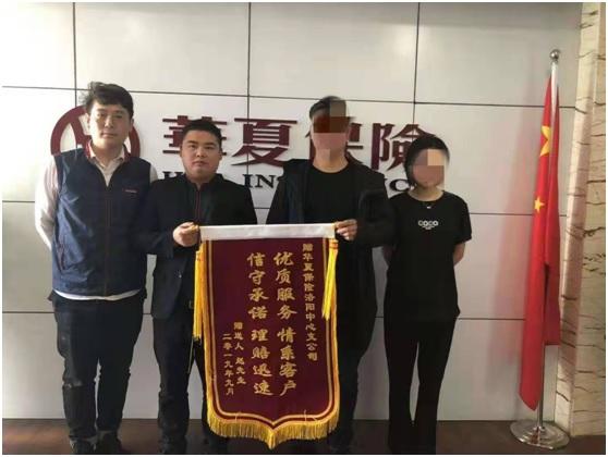 20191014华夏保险洛阳理赔案例.jpg