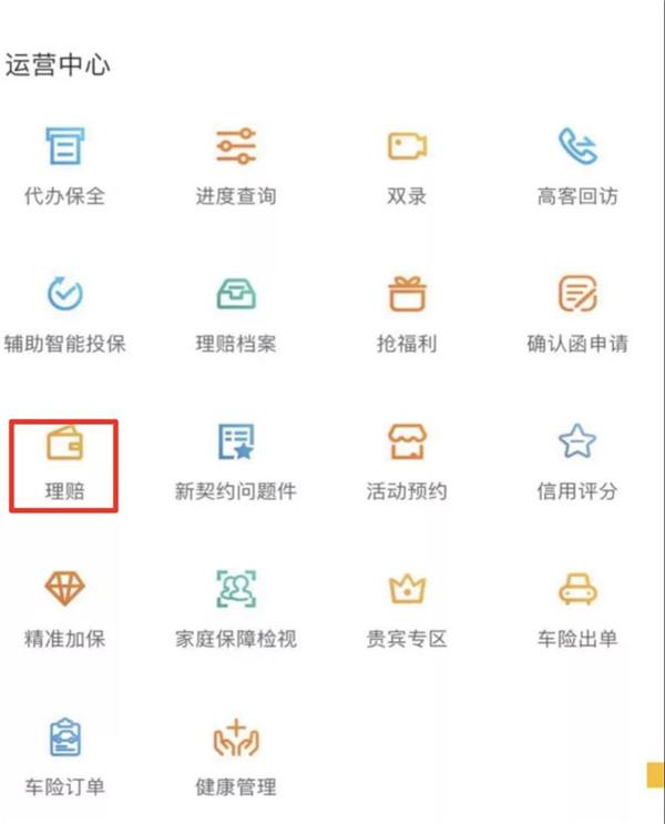 20200201泰康人寿防疫理赔-3.jpg