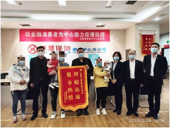 20200327华夏保险新乡理赔案例.jpg