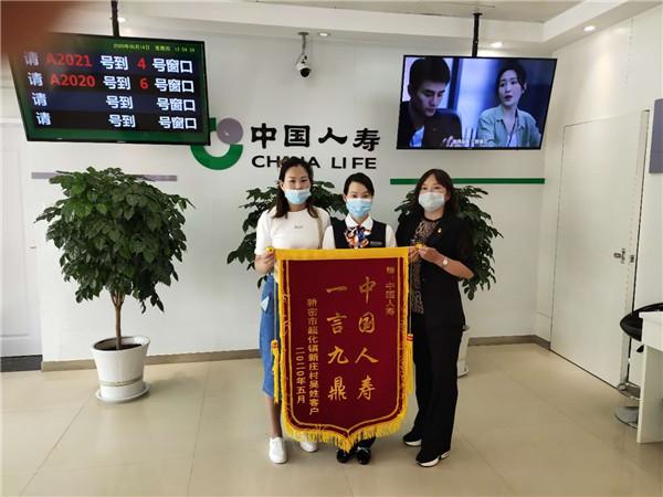 20200518中国人寿新密.jpg