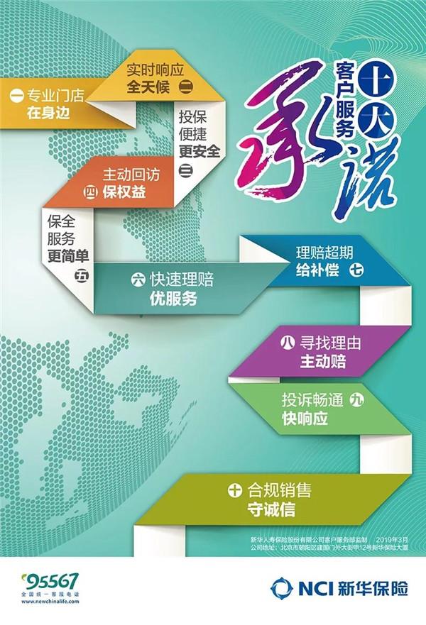 新华保险2019服务承诺.jpg