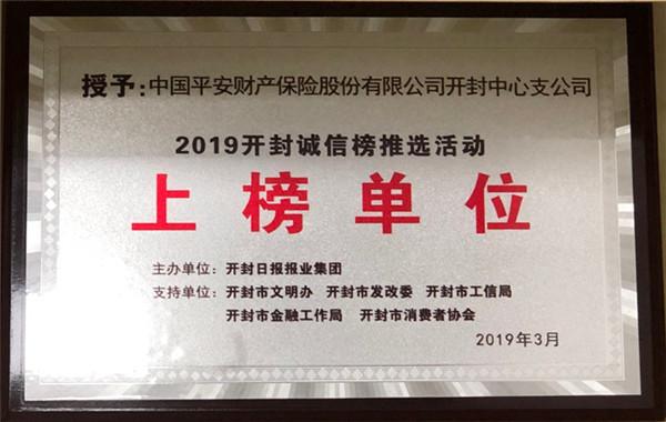 20190410平安产险开封获奖-2.jpg