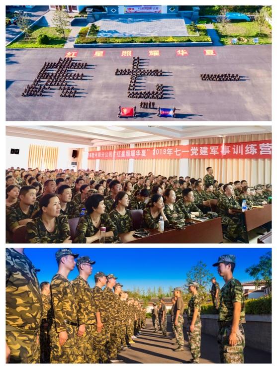 20190712华夏保险军事训练营.jpg