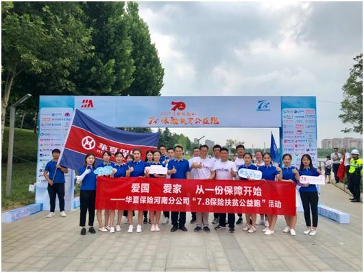 20190712华夏保险78扶贫跑-1.jpg