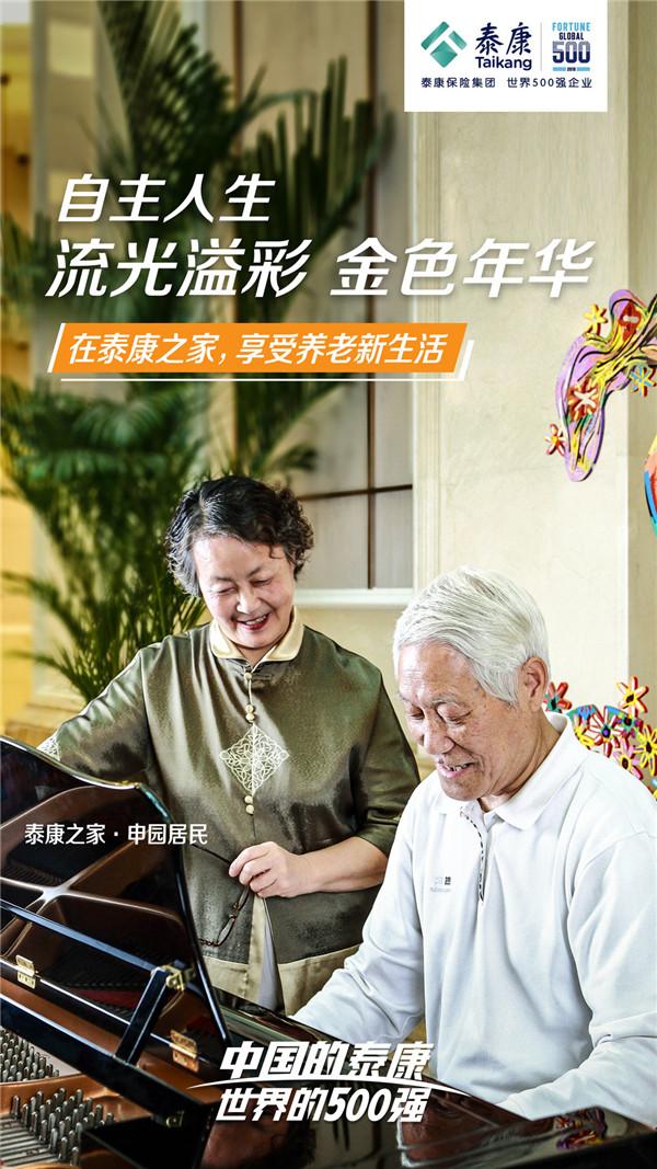 20190724泰康人寿财富500强-5.jpg