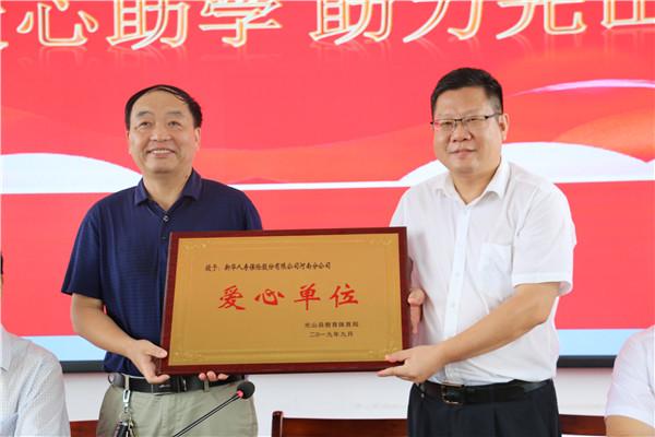 20190906新华保险光山县捐赠图书-2.jpg