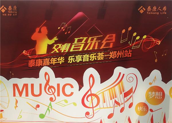 2019091010泰康人寿音乐节-1.jpg