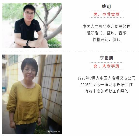 20191012中国人寿巩义百姓热线-5.jpg