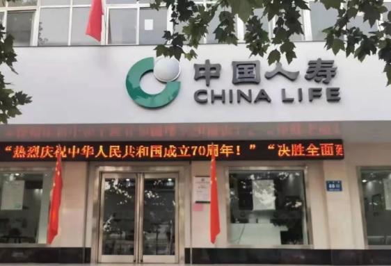 20191012中国人寿巩义百姓热线-1.jpg