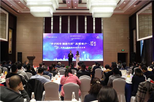 20191123中国人寿客户活动-1.jpg