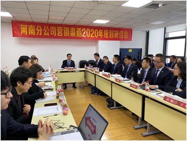 20200109华夏保险营销会议.jpg