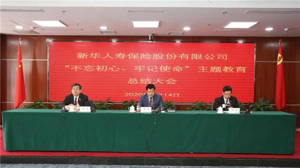 20200117新华人寿主题教育-2.jpg