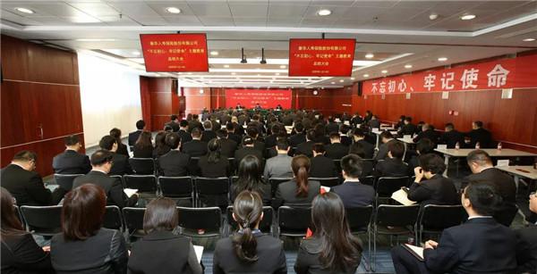 20200117新华人寿主题教育-1.jpg
