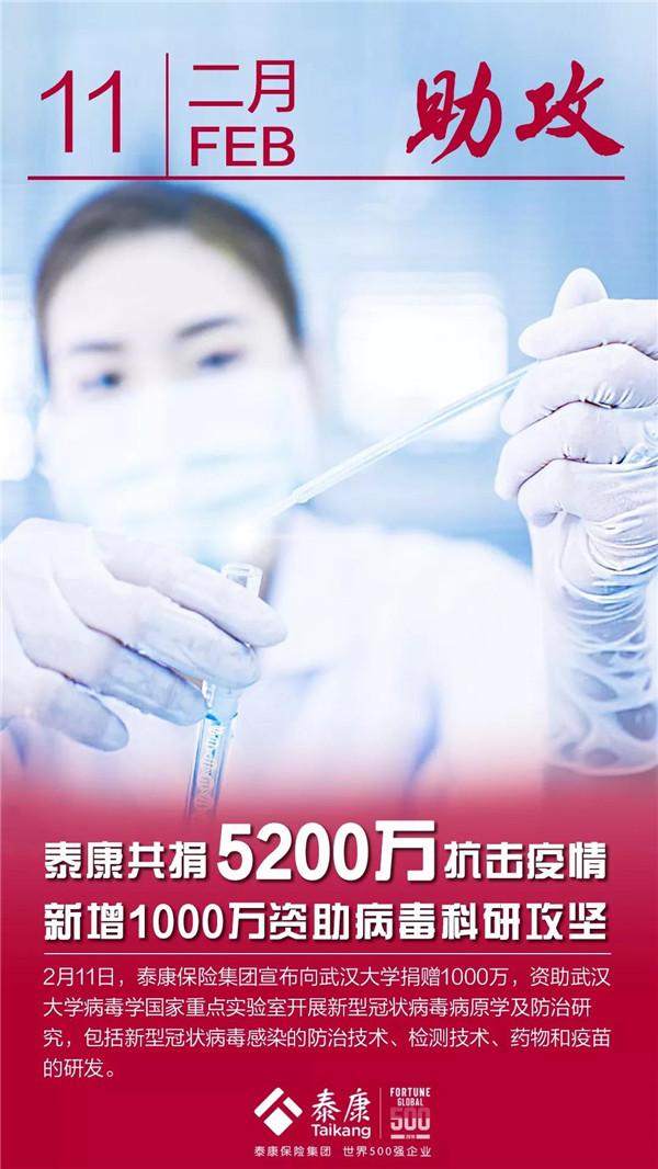 20200211泰康人寿抗击疫情.jpg
