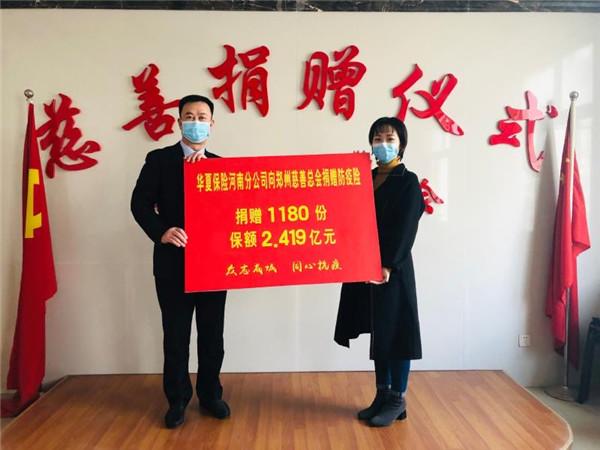 20200229华夏保险疫情防控-1.jpg