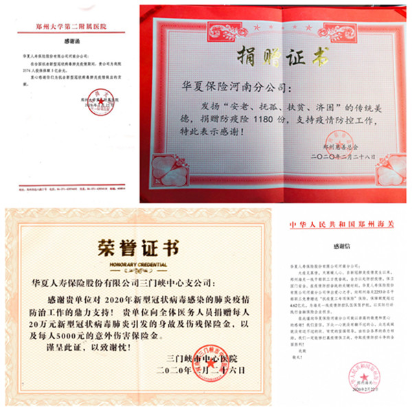 20200305华夏保险抗击疫情.jpg