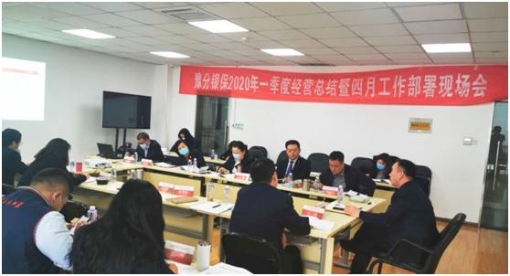 20200407华夏保险一季度会议.jpg